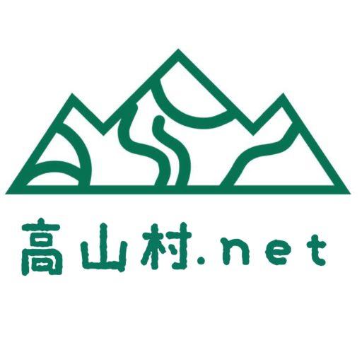 高山村ネット